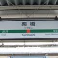 Photos: 栗橋駅 駅名標【下り】