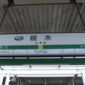 Photos: 栃木駅 駅名標【下り】