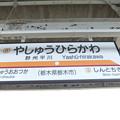 #TN31 野州平川駅 駅名標【上り】