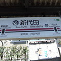 Photos: #IN06 新代田駅 駅名標【上り】