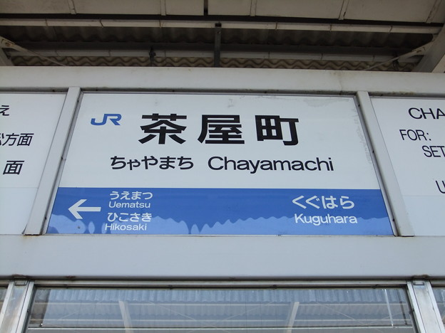 茶屋町駅 駅名標【下り】