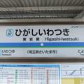 Photos: #TD07 東岩槻駅 駅名標【上り】