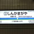 Photos: #TD30 新鎌ヶ谷駅 駅名標【下り】