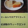 Photos: ウィークエンド風味・・・