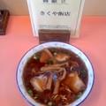 Photos: 3/11水.きくや飯店(...