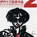Photos: DVD「マルサの女 2」鑑...