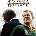 Photos: DVD「インビクタス -負...