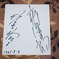 写真: 市川染五郎 那智わたる のサイン2012年02月26日_DSC_0582