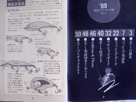 バッシングノート'89