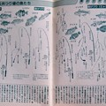 Photos: 1990 Fishing Note (8)