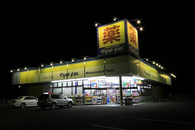 ドラッグストア マツモトキヨシ 利根町店