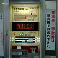 長野電鉄 屋代線 須坂駅 自動券売機