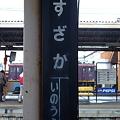 長野電鉄 須坂駅 屋代線駅名標