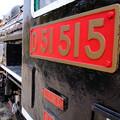 写真: D51 515 銘板