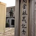 Photos: 間宮林蔵記念館