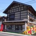 山モ斎藤商店