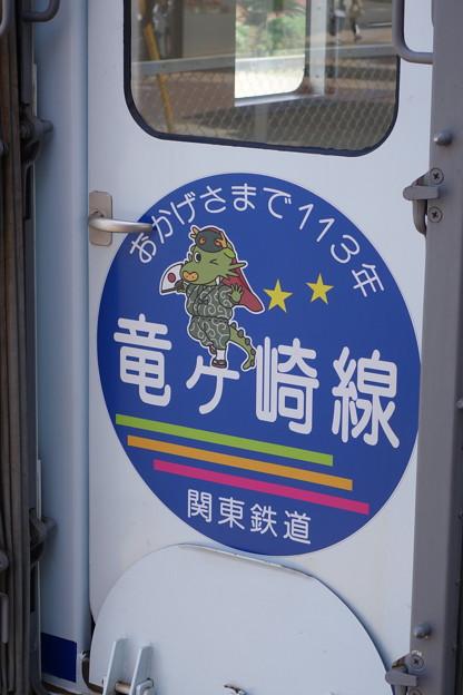 竜ヶ崎線113周年