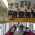 Photos: 関鉄レール☆メイト