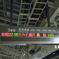 東京駅 寝台特急サンライズ出雲 発車標(英文)