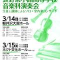 小諸高校  第19回 音楽科演奏会 ( 2015年 )