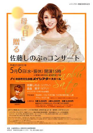 母の日に贈る 佐藤しのぶのコンサート 2015