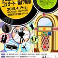 Photos: 宇都宮ウインドクルー コンサート 第17楽章  2015
