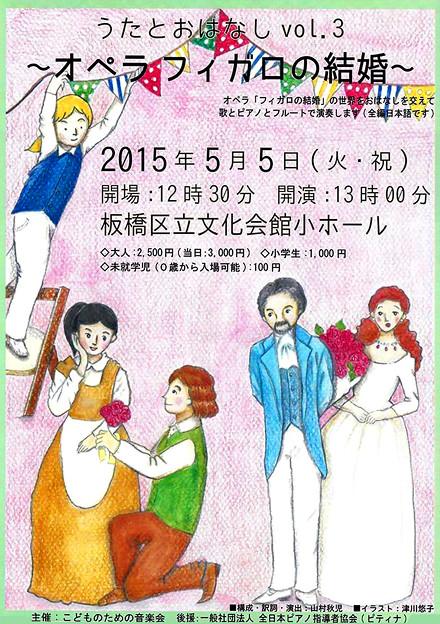 うたとおはなし Vol.3 オペラ フィガロの結婚 2015 in 板橋区立文化会館 小ホール