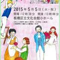 Photos: うたとおはなし Vol.3  フィガロの結婚 2015        in 板橋区立文化会館 小ホール