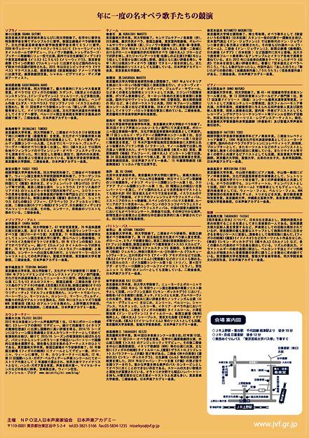 海にきらめく珠玉のチャリティガラコンサート 13  第13回 海の日コンサート in 奏楽堂 日本声楽家協会 特別演奏会 2015