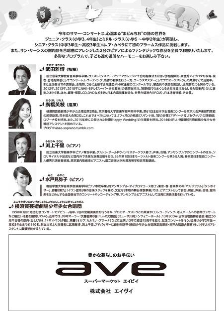 横須賀芸術劇場 少年少女合唱団 ステージ26            サマー・コンサート '15