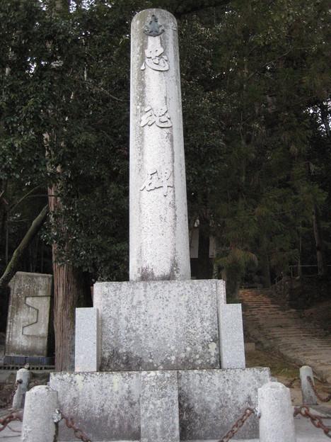 忠魂碑.美咲町諏訪神社