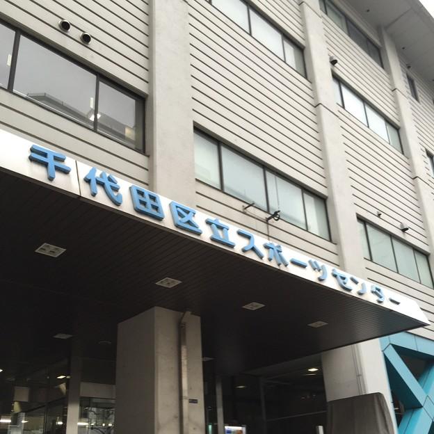150319 千代田区立スポーツセンター