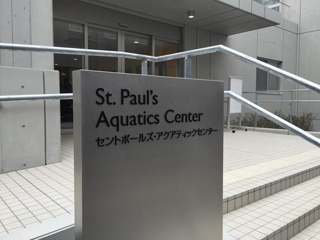 写真: 150419 セントポールズ・アクアティックセンター