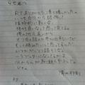 Photos: To→らせ君