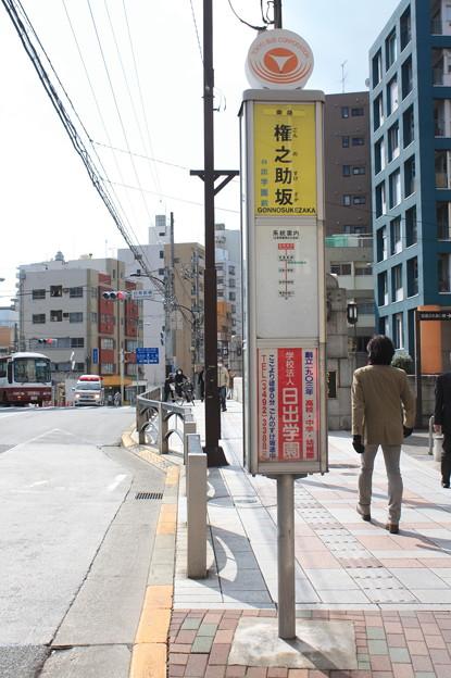 東急バス バス停 権之助坂