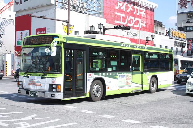 国際興業バス 7005号車