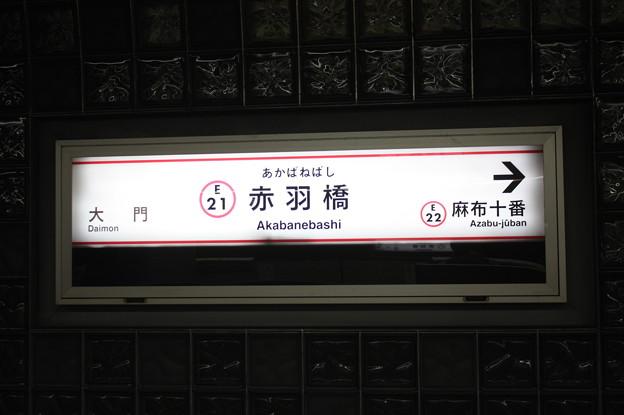 赤羽橋駅 駅名標