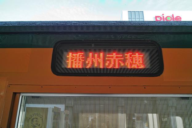 05.側面表示 「播州赤穂」