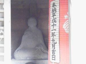 写真: 第61番大師像(長善寺)