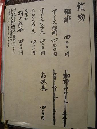 江口だんご本店 甘味処 メニュー1