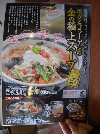 三宝亭 四ヶ所店 好爽湯麺メニュー