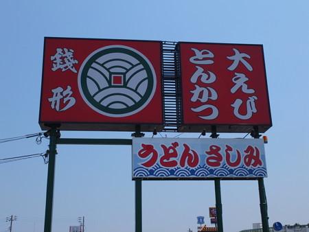 銭形 寺島店 店舗看板