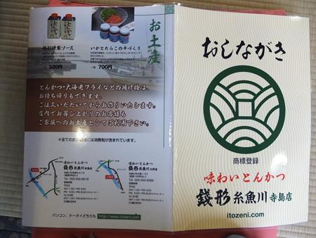 銭形 寺島店 メニュー1
