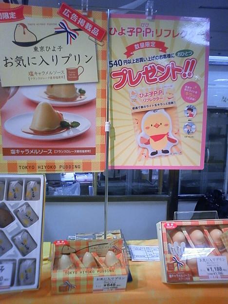 Photos: 東京ひよ子のプリン648円