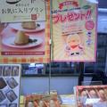 写真: 東京ひよ子のプリン648円