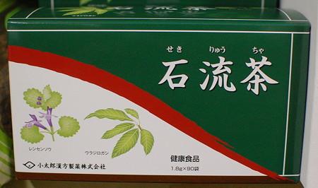 ヒゲジジイ愛用の石流茶