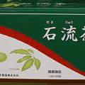 Photos: ヒゲジジイ愛用の石流茶