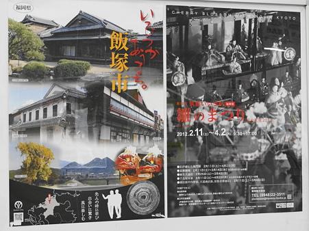飯塚市観光ポスター