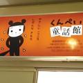 Photos: くんぺい童話館