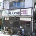 Photos: あきんどの館
